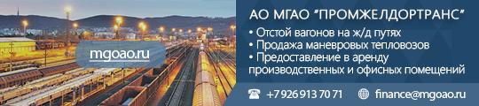 АО МГАО Промжелдортранс