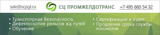 Сертификационный центр Промжелдортранс