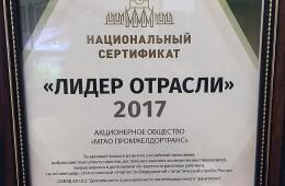 Национальный сертификат «Лидер отрасли -2017»
