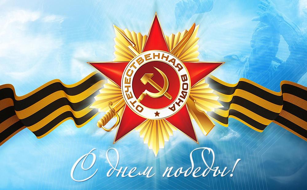 Поздравляем с 64-ой годовщиной Победы в Великой Отечественной войне