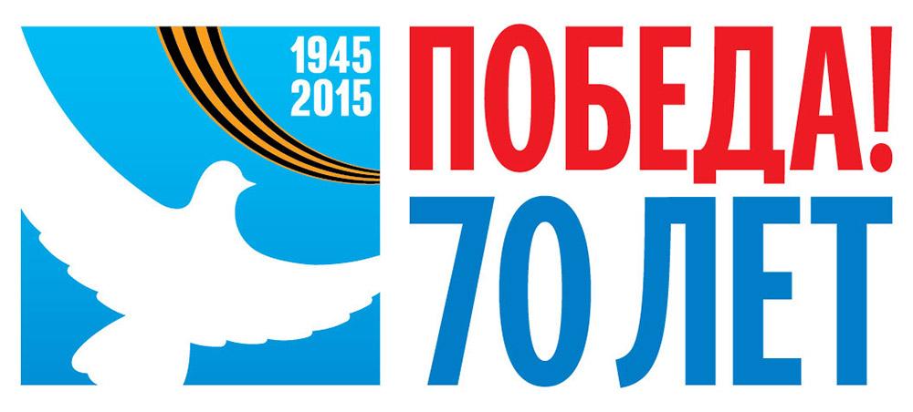 Поздравляем с 70-ой годовщиной Победы в Великой Отечественной войне