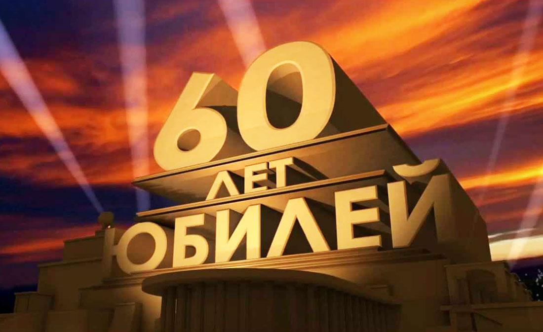 8 октября 2009 года президенту Ассоциации «Промжелдортранс» А.И. Кукушкину исполняется 60 лет