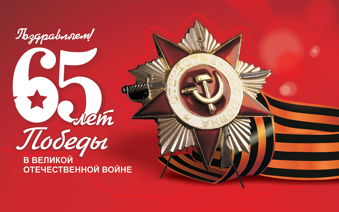 Поздравляем с 65-ой годовщиной Победы в Великой Отечественной войне