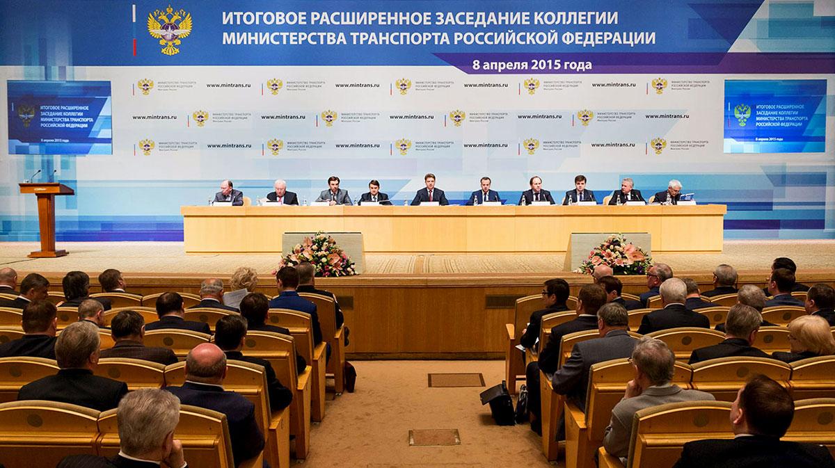8 апреля в Доме Правительства РФ состоялось итоговое расширенное заседание коллегии Министерства транспорта РФ