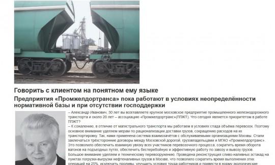 Газета Гудок -Интервью Кукушкина А.И. 2017