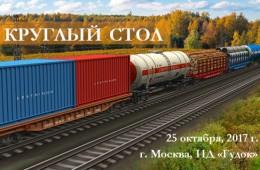 19.10.17_круглый_стол