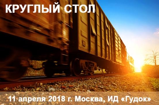 04.04.18. К новости СРО (анонс круглого стола)