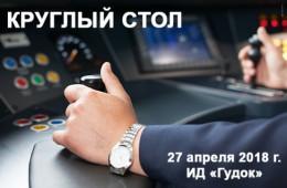 17.04.18. К новости СРО (анонс круглого стола)