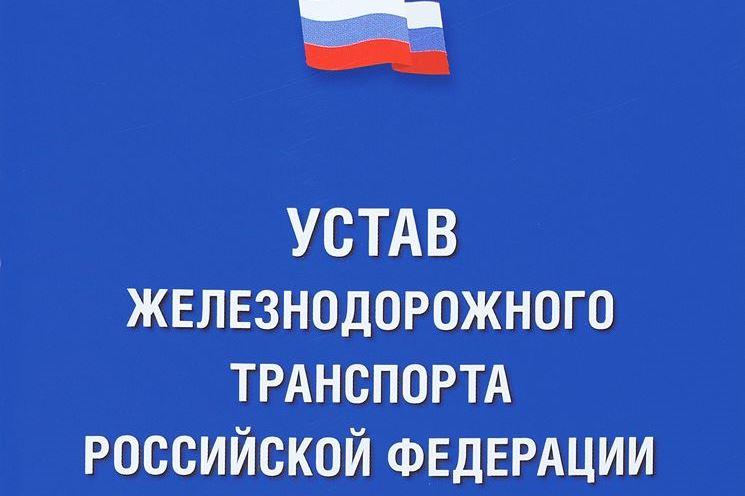 05.06.18. к Новости СРО (по Уставу жд)