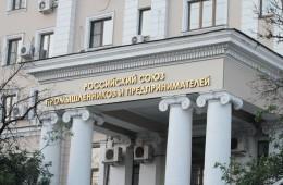 18.06.18. к Новости СРО (заседание в РСПП)
