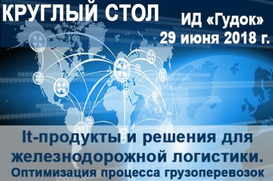 22.06.18. к Новости СРО (анонс кр стола)