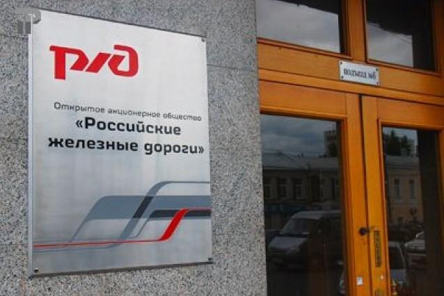 02.07.18. к Новости СРО (совещание в РЖД)