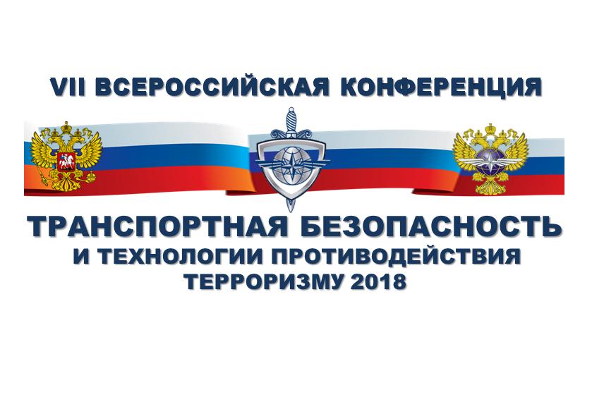 11.07.18. к Новости СРО (конференция ТБ) 1