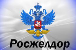 10.10.18. к Новости СРО (заседание совета ФАЖТ)