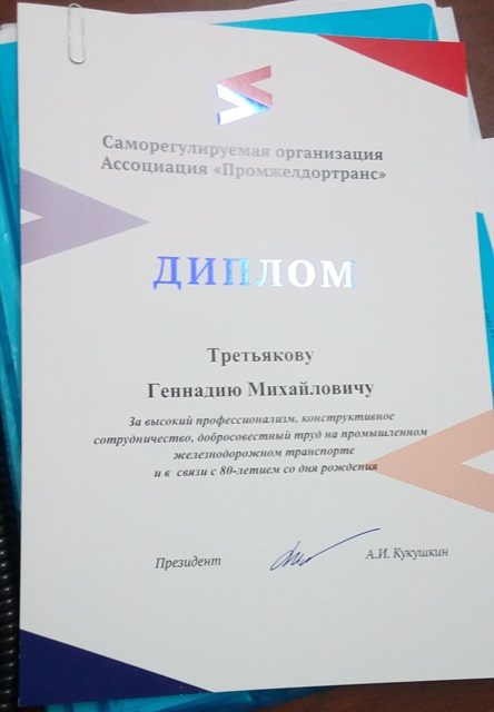 27.10.18. к Новости СРО (поздр Третьякова) 2