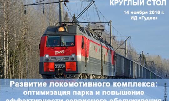 07.11.18. к Новости СРО (анонс кр стола Гудок)