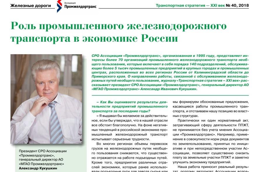 Интервью А.И.Кукушкина опубликовано в журнале«Транспортная стратегия XXI век»
