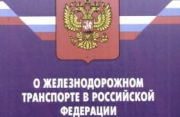27.11.18. к Новости СРО (изменения в закон)