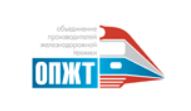 Некоммерческое партнерство «Объединение производителей железнодорожной техники» (НП «ОПЖТ»)