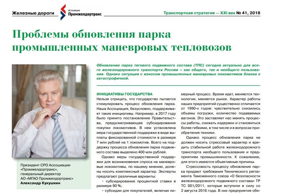 Статья А.И.Кукушкина опубликована в журнале «Транспортная стратегия XXI век»