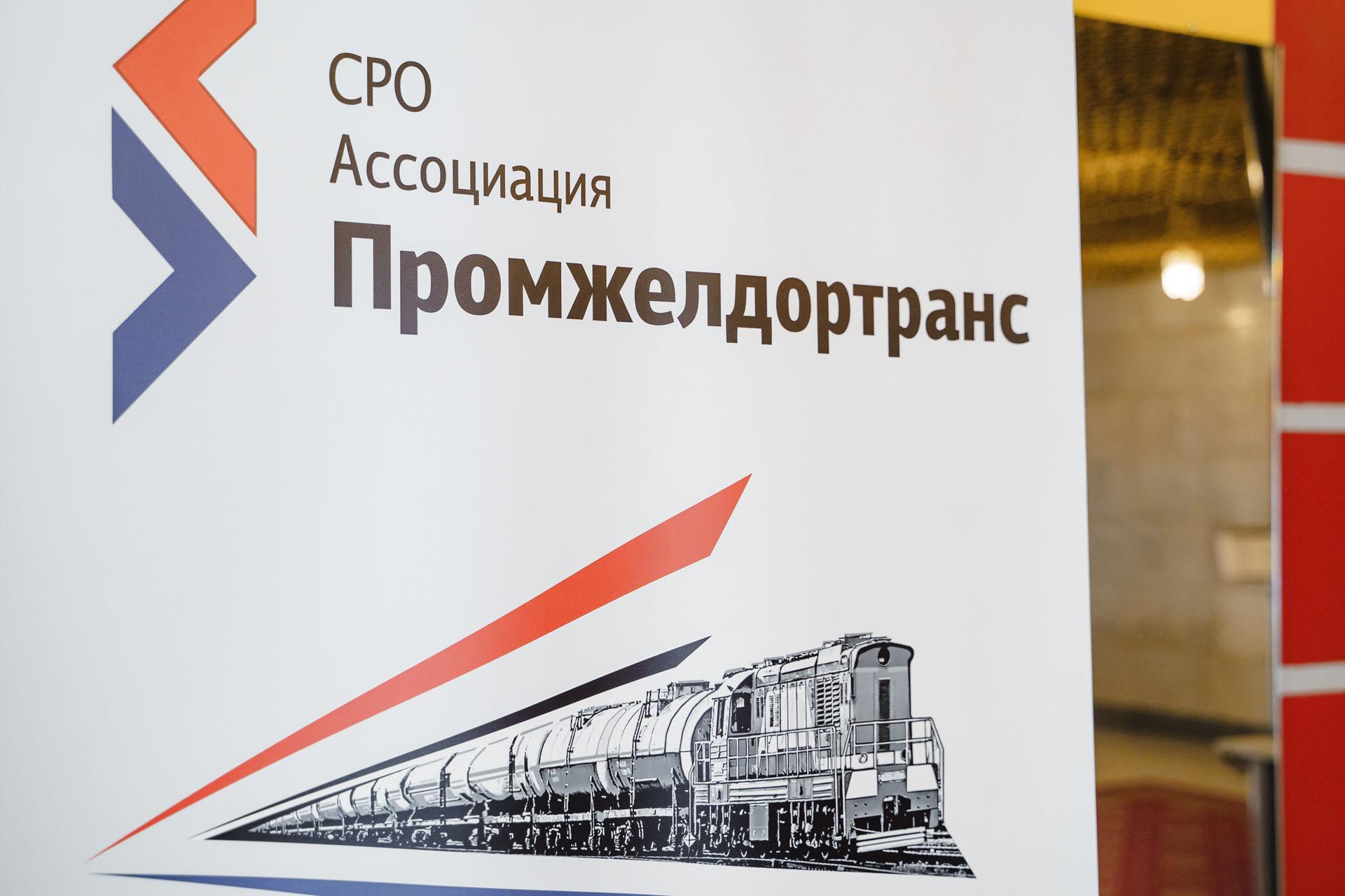 Совещание по вопросам допуска локомотивов на инфраструктуру ОАО«РЖД»