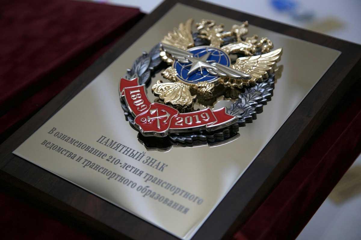 Коллектив Ассоциации награжден памятным знаком «В ознаменование 210-летия транспортного ведомства и транспортного образования»