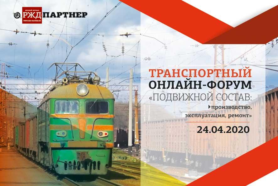 Приглашаем на Транспортный форум «Подвижной состав: производство, эксплуатация, ремонт»