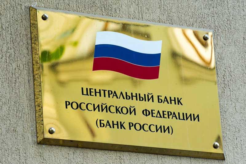 Приглашаем на вебинар с ЦБ РФ