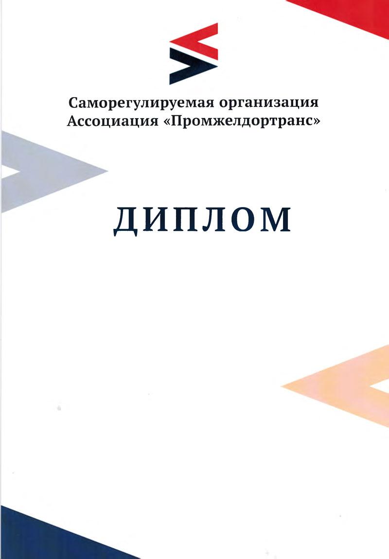 Диплом СРО Ассоциация «Промжелдортранс»