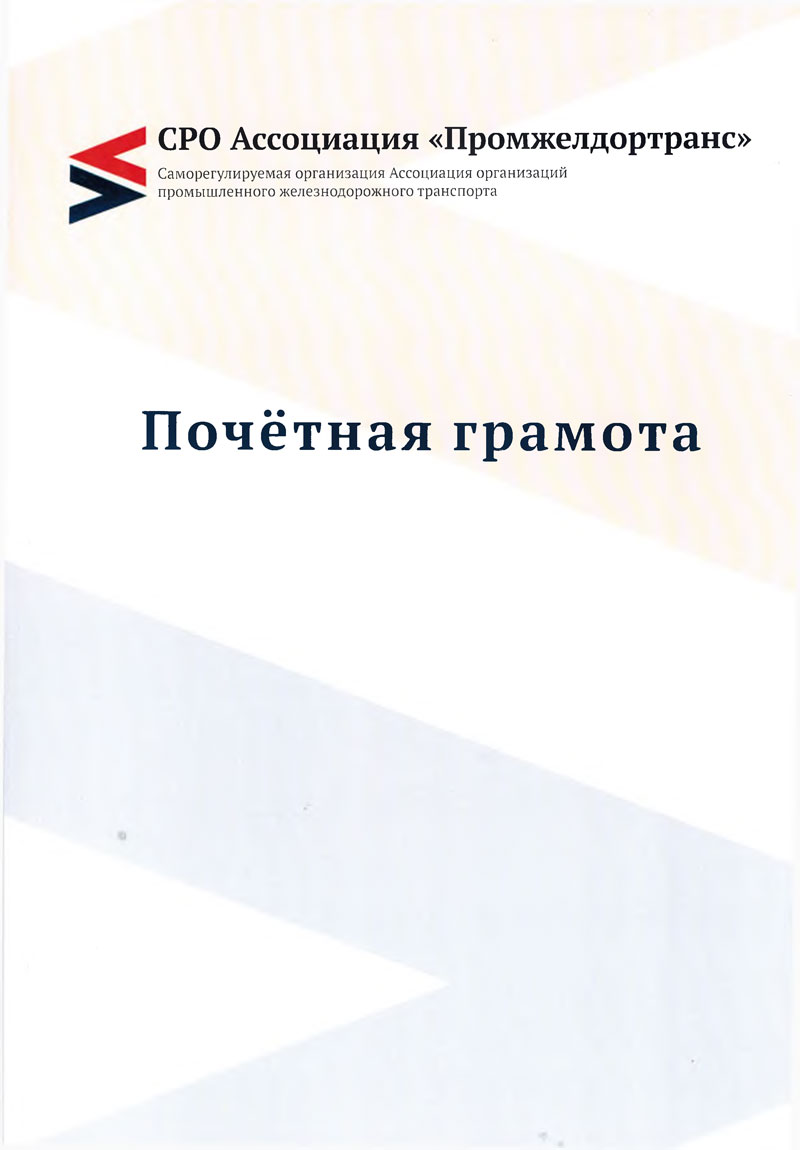Почетная грамотой СРО Ассоциация «Промжелдортранс»