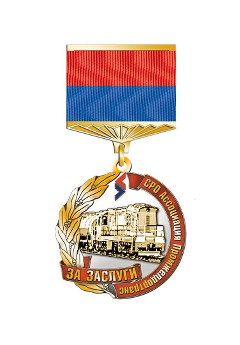Нагрудный знак «За заслуги» СРО Ассоциация «Промжелдортранс»