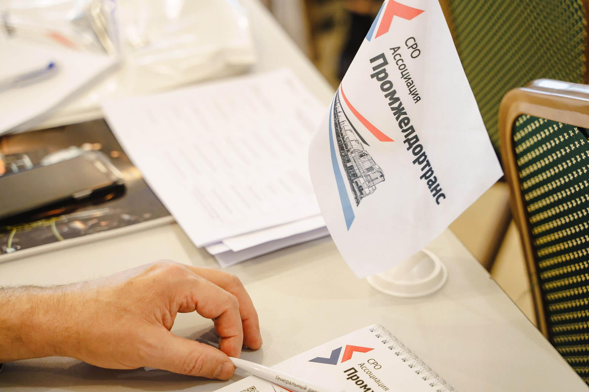 Заседание Координационного совета СРО
