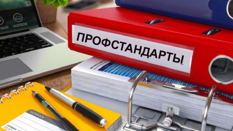 Заседание Рабочей группы Минтранса России по профстандартам