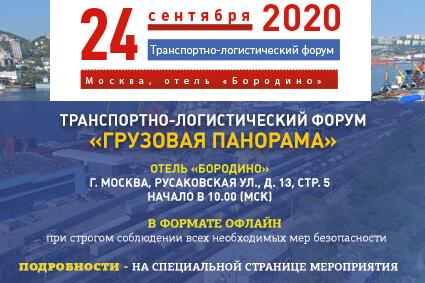 Приглашаем на Транспортно-логистический форум «Грузовая панорама»