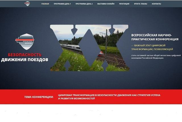 Итоги конференции «Безопасность движения поездов»