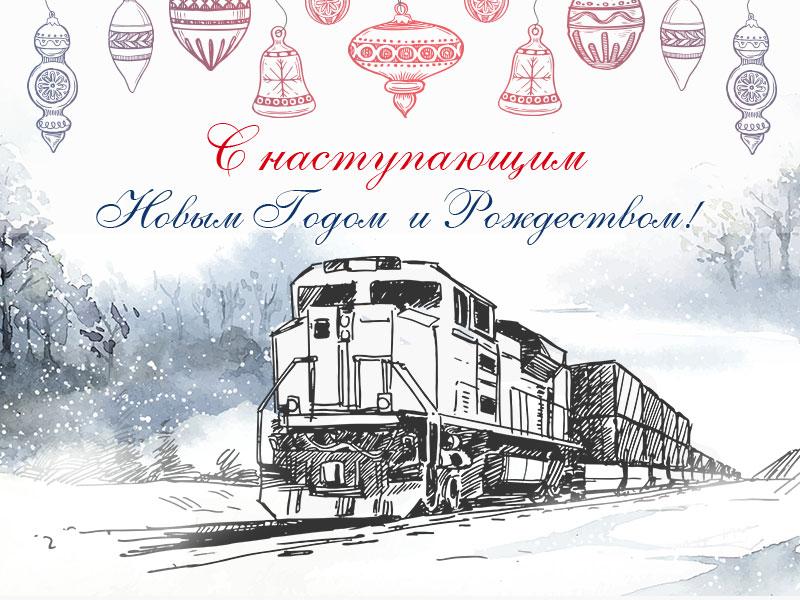 Поздравление президента Ассоциации «Промжелдортранс» А.И.Кукушкина с Новым годом