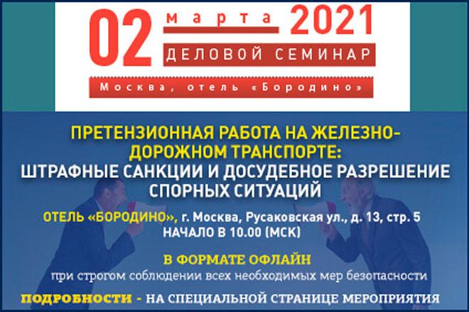 Приглашаем на семинар «Претензионная работа на железнодорожном транспорте» 2 марта