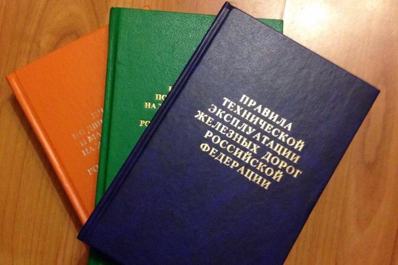 Ассоциация продолжает работу по формированию новой редакции ПТЭ