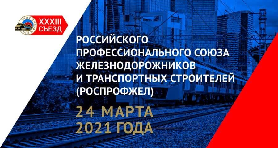 Ассоциация приняла участие в XXXIII Съезде РОСПРОФЖЕЛ