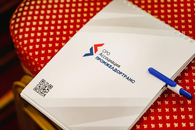 Рабочая группа ЦФТО РЖД и Ассоциации «Промжелдортранс» провела очередное совещание
