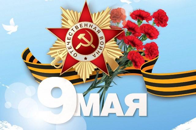Поздравление с Днем Победы президента Ассоциации А.И. Кукушкина