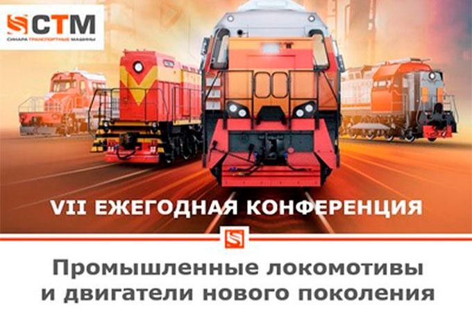 Конференция «Промышленные локомотивы и двигатели нового поколения»