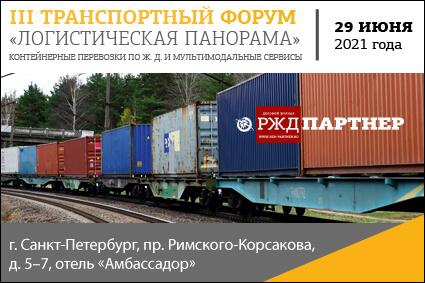 III Транспортный форум «Логистическая панорама» пройдет 29 июня в Санкт-Петербурге
