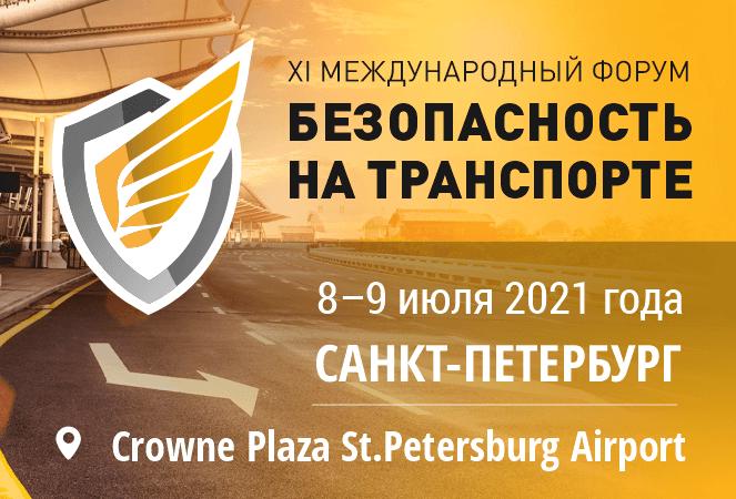 Приглашаем на Форум «Безопасность на транспорте» 8-9 июля в Санкт-Петербурге