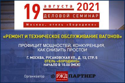 Приглашаем на семинар «Ремонт и техническое обслуживание вагонов» 19 августа