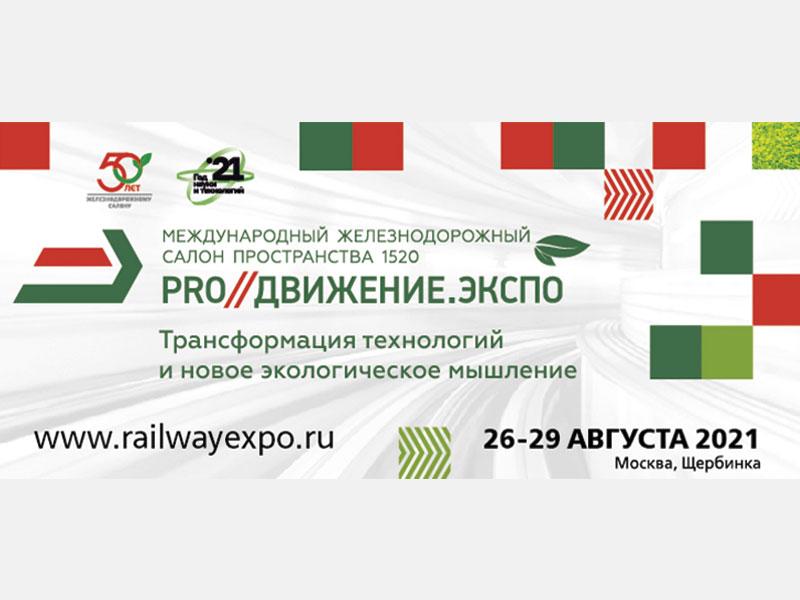 Обсуждение перспектив газовой и водородной тяги в рамках деловой программы «PRO//Движение.Экспо» в Щербинке