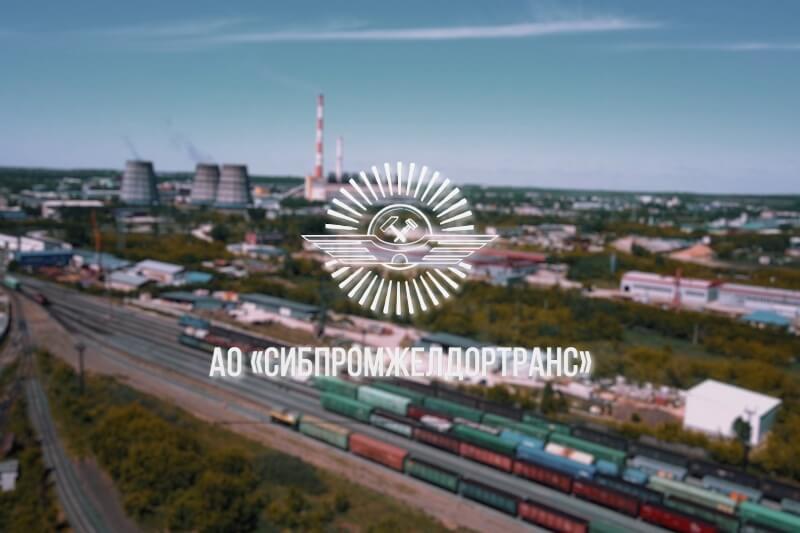Поздравляем АО «Сибпромжелдортранс» с юбилеем предприятия!
