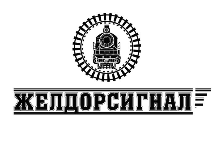 Представляем новых членов СРО Ассоциация «Промжелдортранс»