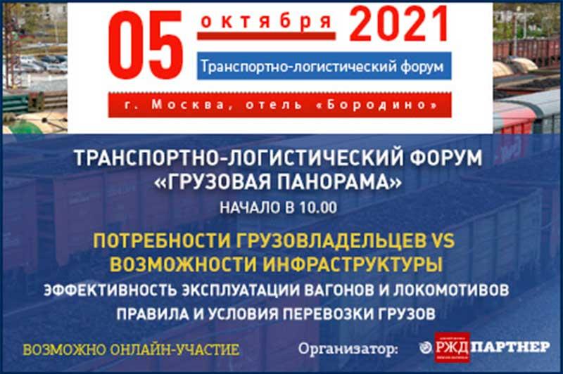 Приглашаем на Транспортно-логистический форум  «Грузовая панорама» 5 октября