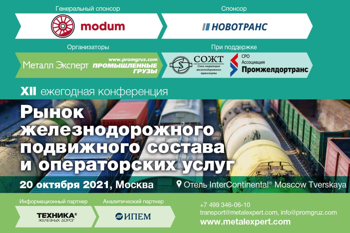 Приглашаем на конференцию «Рынок железнодорожного подвижного состава и операторских услуг»